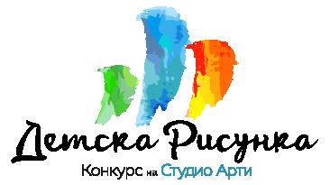 лого-конкурс за детска рисунка