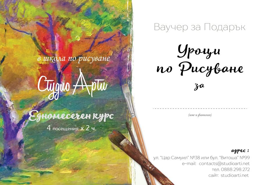 Ваучер-за-подарък_Уроци-по-рисуване_А4_o